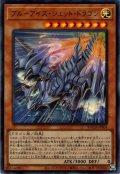 【Ultra】ブルーアイズ・ジェット・ドラゴン[YGO_BACH-JP004]