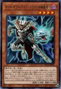 【Rare】ロード・オブ・ドラゴン-ドラゴンの独裁者-[YGO_BACH-JP005]