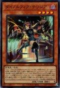 【Super】ダイノルフィア・テリジア[YGO_BACH-JP009]