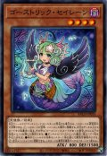 【Normal】ゴーストリック・セイレーン[YGO_BACH-JP014]