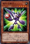 【Normal】磁石の戦士ε[YGO_BACH-JP020]