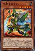 【Normal】地葬星カイザ[YGO_BACH-JP022]