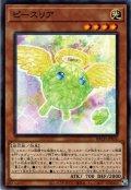【N-Rare】ピースリア[YGO_BACH-JP032]