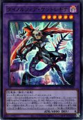 【Ultra】ダイノルフィア・ケントレギナ[YGO_BACH-JP038]