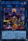 【Super】ゴーストリック・フェスティバル[YGO_BACH-JP047]