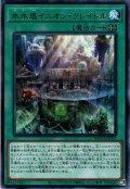 【Rare】氷水底イニオン・クレイドル[YGO_BACH-JP052]