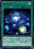 【Rare】新世壊[YGO_BACH-JP062]