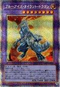 【P-secret】ブルーアイズ・タイラント・ドラゴン[YGO_BACH-JP037]