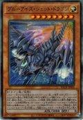 【Ultimate】ブルーアイズ・ジェット・ドラゴン[YGO_BACH-JP004]