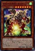 【Super】アームド・ドラゴン・サンダー LV7[YGO_BLVO-JP002]