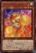 【Normal】アームド・ドラゴン・サンダー LV3[YGO_BLVO-JP004]