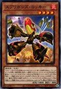 【Normal】スプリガンズ・ロッキー[YGO_BLVO-JP006]