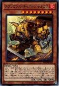 【Rare】スプリガンズ・キャプテン サルガス[YGO_BLVO-JP009]
