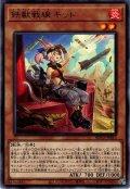 【Rare】鉄獣戦線 キット[YGO_BLVO-JP010]