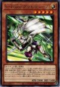 【Rare】S-Force グラビティーノ[YGO_BLVO-JP014]