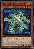 【Normal】電子光虫-レジストライダー[YGO_BLVO-JP023]
