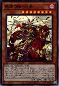 【Super】戦華の叛-呂奉[YGO_BLVO-JP025]