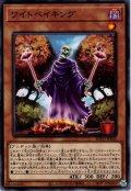 【N-Rare】ワイトベイキング[YGO_BLVO-JP035]
