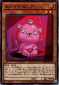 【N-Rare】おジャマ・ピンク[YGO_BLVO-JP036]