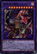 【Ultra】夢魔鏡の魘魔-ネイロス[YGO_BLVO-JP042]