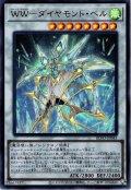 【Ultra】WW-ダイヤモンド・ベル[YGO_BLVO-JP043]