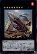 【Ultra】スプリガンズ・シップ エクスブロウラー[YGO_BLVO-JP046]