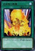 【Rare】武装竜の霹靂[YGO_BLVO-JP051]
