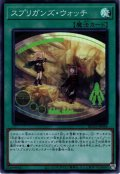 【Super】スプリガンズ・ウォッチ[YGO_BLVO-JP054]