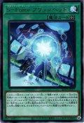 【Rare】S-Force ブリッジヘッド[YGO_BLVO-JP057]