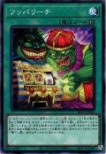 【N-Rare】ツッパリーチ[YGO_BLVO-JP066]