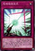【N-Rare】壱時砲固定式[YGO_BLVO-JP080]