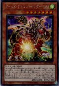 【Secret】アームド・ドラゴン・サンダー LV7[YGO_BLVO-JP002]