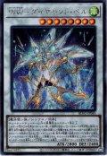 【Secret】WW-ダイヤモンド・ベル[YGO_BLVO-JP043]
