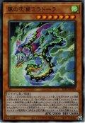 【Ultimate】風の天翼ミラドーラ[YGO_BLVO-JP029]