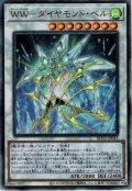 【Ultimate】WW-ダイヤモンド・ベル[YGO_BLVO-JP043]