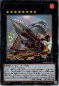 【Ultimate】スプリガンズ・シップ エクスブロウラー[YGO_BLVO-JP046]
