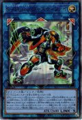 【Ultimate】S-Force ジャスティファイ[YGO_BLVO-JP048]