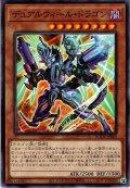 【Normal】デュアルウィール・ドラゴン[YGO_BODE-JP002]
