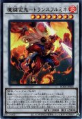 【Ultra】魔鍵変鬼-トランスフルミネ[YGO_BODE-JP044]