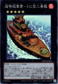 【Super】超弩級軍貫-うに型二番艦[YGO_BODE-JP048]