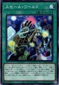 【N-Rare】スモール・ワールド[YGO_BODE-JP069]