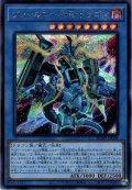 【Secret】ヴァレルロード・R・ドラゴン[YGO_BODE-JP036]