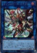 【Secret】ヴァレルコード・ドラゴン[YGO_BODE-JP050]