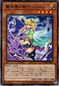 【Rare】驚楽園の助手 <Delia>[YGO_DAMA-JP020]