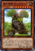 【Normal】森の聖獣 カルピポニカ[YGO_DAMA-JP022]