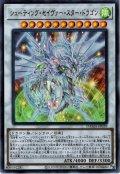 【Ultra】シューティング・セイヴァー・スター・ドラゴン[YGO_DAMA-JP039]