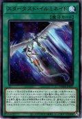 【Rare】スターダスト・イルミネイト[YGO_DAMA-JP051]