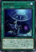 【Rare】魔鍵施解[YGO_DAMA-JP057]