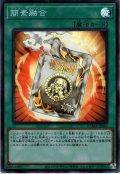 【Super】簡素融合[YGO_DAMA-JP066]