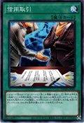 【N-Rare】信用取引[YGO_DAMA-JP069]